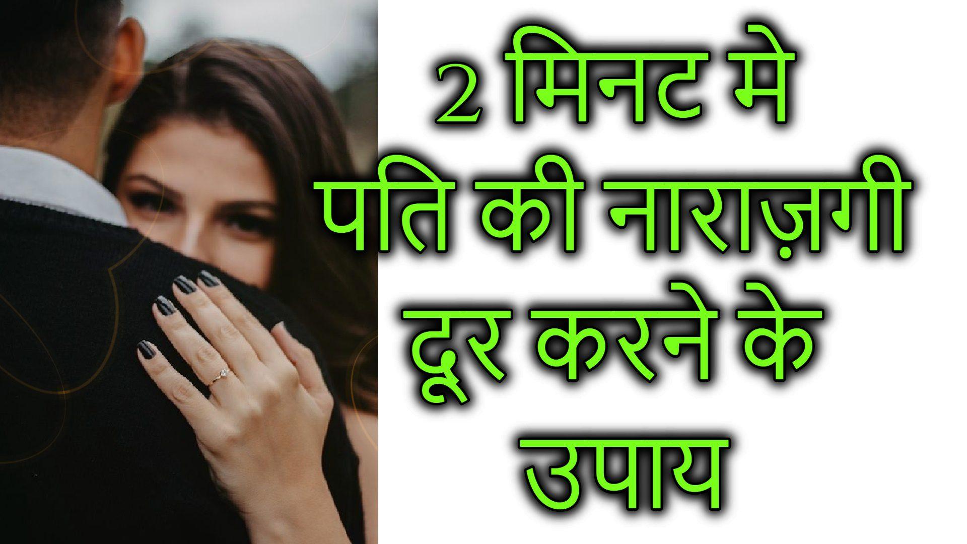 2 मिनट में Pati Ki Narazgi Door Karne Ke Upay